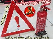 طفاية حريق للسيارة مع عاكسة بسعر 10 دنانير