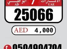 للبيع رقم ابوظبي الفئة 7 وسهل الحفظ