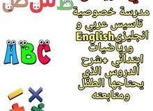 مدرسة سورية في الرياض