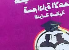 شباب بحاجه الي سكن بلبصره