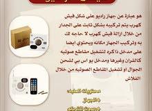سماعات القرآن الكريم وغيرها