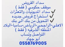 Apartment property for sale Dammam - Bader directly from the owner