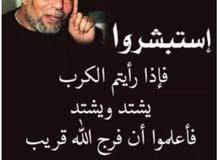 احتاج سعوده بدون دوام