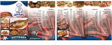 مطعم زهرة النيل