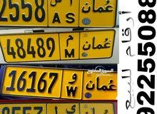 ارقام سيارات للبيع