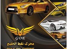 زيت محركات عماني لسيارات البنزين والديزل للتواصل على الرقم العماني