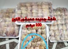 دفعة جديده عصفور التين فريش صحن 30 حبة 100 درهم متوفر خدمة توصيل