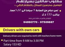 مطلوب سائقين بسياراتهم  لتوصيل المدرسات في برنامج التدريس المنزلي