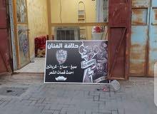 لافتة حلاقة للبيع
