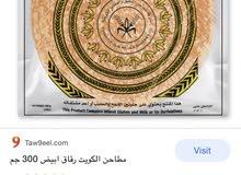 مطلوب معلم خبز رقاق او صاج