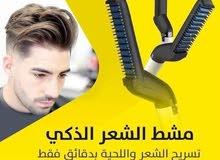 تسريح الشعر واللحية من ENZO
