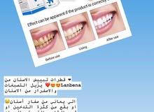 اقوه منتج لتبيض الاسنان