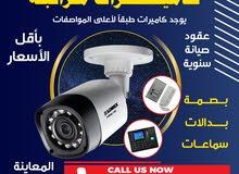 كاميرات مراقبة full hd.انتركم.اجهزة بصمه.بدالات.شبكات انترنت داخليه