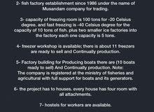 مصنع أسماك