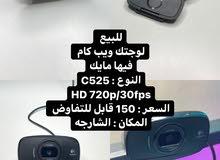 للبيع logitech webcam