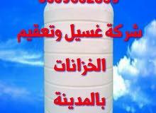 تنظيف وغسيل الخزانات بالمدينة المنورة 0559652839