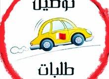 مندوب توصيل طلبات داخل البحرين