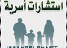 مطلوب أخصائية نفسية او أخصائية تعديل سلوك او ارشاد اسري سعوديه