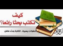 مدرس متخصص في الترجمة وإعطاء الكورسات في الانجليزي حتى المستوى 12