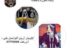 للإيجار طقم يمني فضة وكمة مطرزه بالفضة