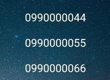 ارقام MTN