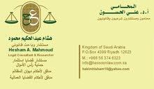 تقديم استشارات قانونية مجانا