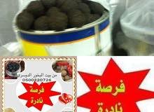بخور  الاصلي جمله ام احمد