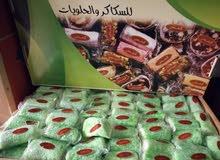 حلويات العيد مع الهدى جملة ومفرق
