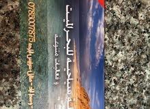 بطاقة للذهاب الي العقبة ووادي رم مع عشاء وحفلة دي جي وبطاقه للذهاب الي البحر الميت