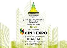 ألواح الخليج تكنوبوند تشارك فى معرض البحرين الدولى  كلادينج  الكلادينج  كلادينج 2019