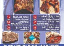 دجاج على الفحم يبدا من 10 درهم