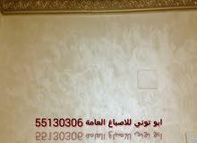 ابو توني الصباغ 55130306