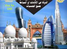 تأشيرات سياحية شهر وثلاث شهور وستة اشهر وسنتان لدولة الإمارات