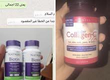 بيوتين الشعر وكولجين البيع