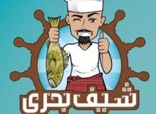 مطلوب معلم بحري  يجيد جميع انواع طبخ الاسماك والشربه البحرية