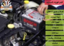 مطلوب مساعد كهربائ سيارات للعمل في عمان تلاع العلي