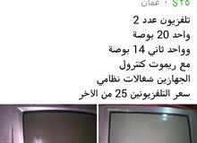 تلفزيونين بسعر 25
