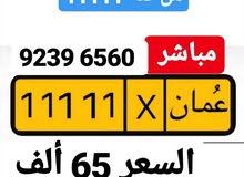 لوحة مركبة سيارة خماسي 11111 ، رمز واحد ومباشر بدون وسطاء