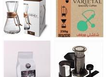 اجود انواع القهوة و ادوات قهوة مختصة