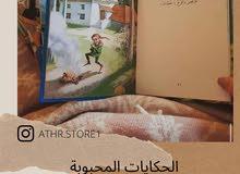 الحكايات المحبوبة