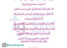 سياحة و علاج في إيران