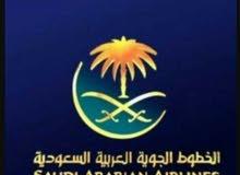 حجز الخطوط السعودية وناس لتواصل واتسااااب
