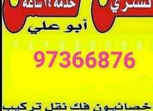 ابو علي لنقل العفش 97366876