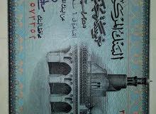 خمسة جنيهات مصرية قديمة اصدار 1978