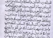 كتاب ومخطوط قديم جداا يوضح اماكن كنوز مصر بالكامل والمدن بالكامل وبالتفصيل الدقيق