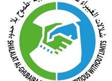خدمات إدارة المباني