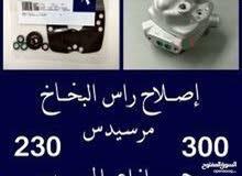 ربلات راس البخاخ مرسيدس 230E