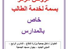 الدائرى الرابع جمعية وزارة الدفاع