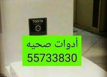 ابو علي فني صحي أدوات الصحيه