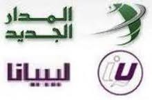 شفرات ليبيانا